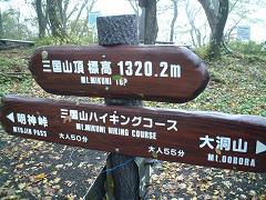 mikuniyama20041010.JPG